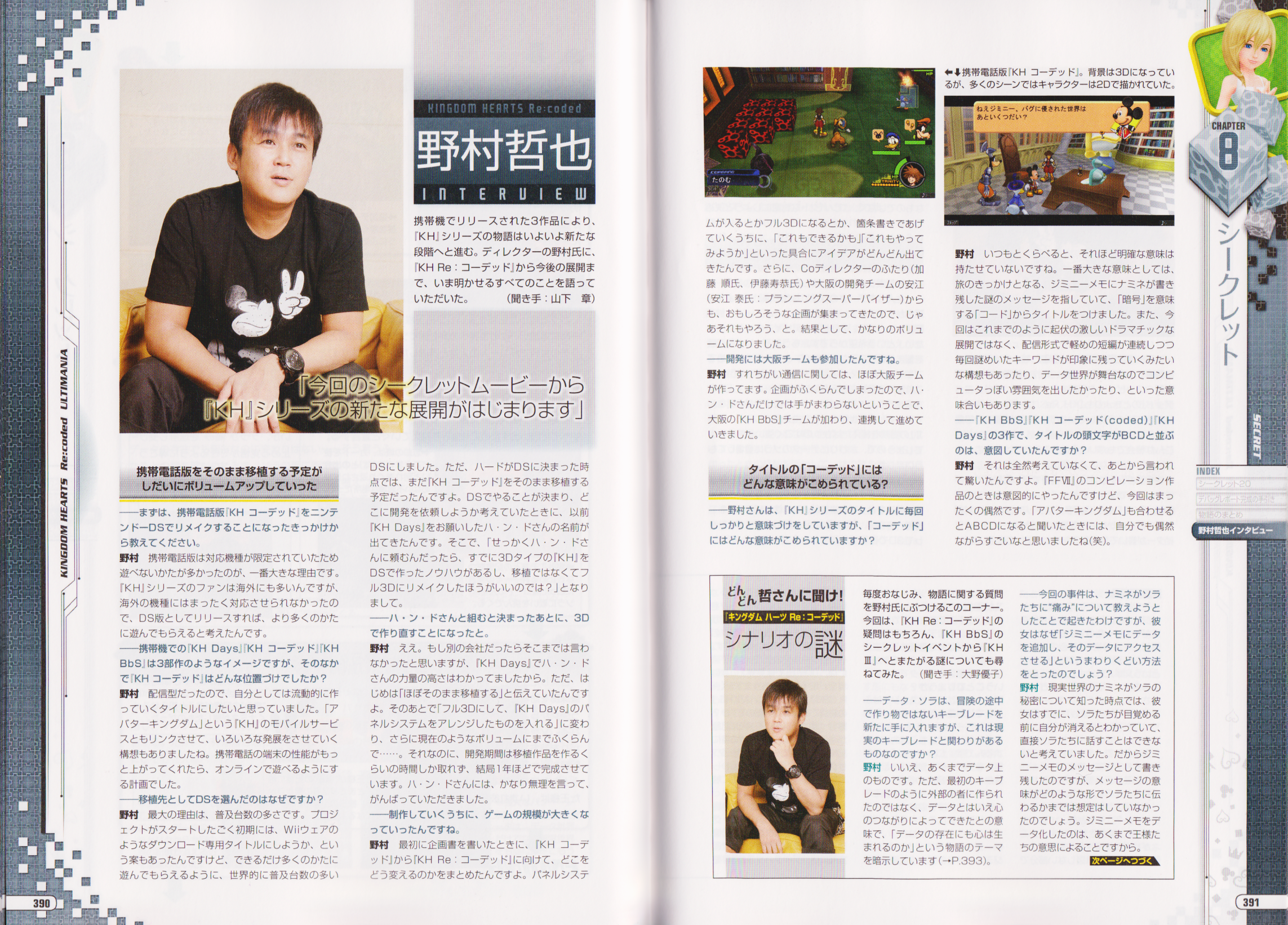 KH Re:coded Ultimania Nomura Interview (Director) - Kingdom Hearts