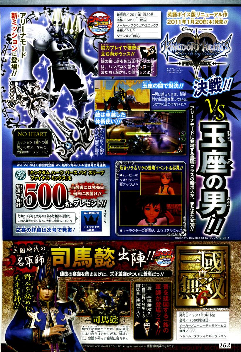 ¡SORPRESA! Kingdom Hearts Birth by Sleep Final Mix Bbsfmscan