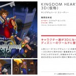 sft_kingdom_hearts_3d_main