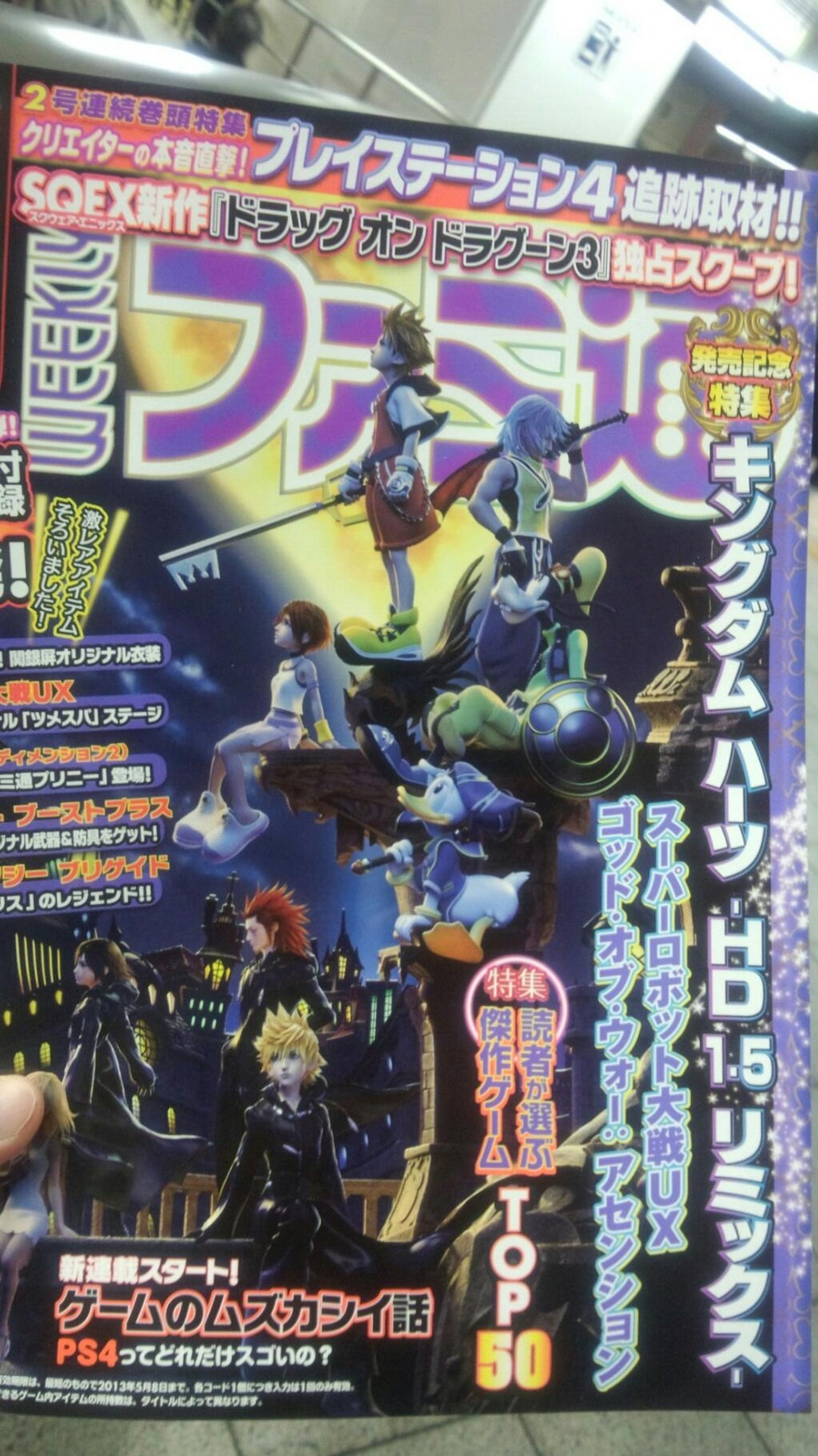 Kingdom Hearts HD 1 5 Remix On the Cover of Famitsu Weekly